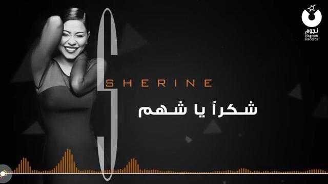تحميل وتنزيل اغنية شيرين عبد الوهاب شكرا يا شهم الجديدة من البوم انا كتير mp3