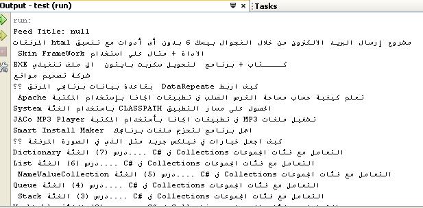 تعلم كيفية قراءة روابط تغذية المواقع RSS & Atom فى تطبيقات الجافا بإستخدام المكتبة Rome  995572310