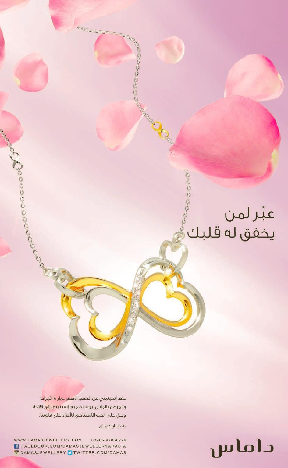 جديد داماس للمجوهرات عبر لمن يخفق له قلبك 914368317.png