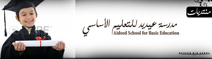 منتديات مدرسة عيديد للتعليم الأساسي بنين - تريم - حضرموت