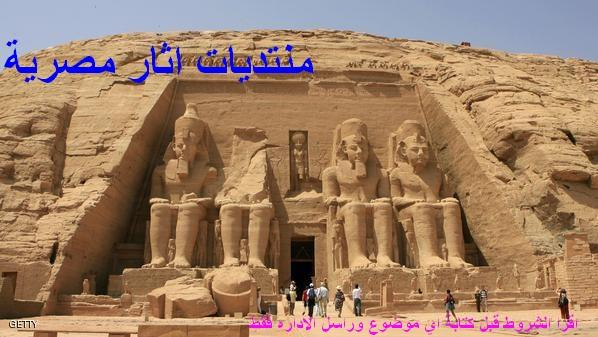 اثار مصرية
