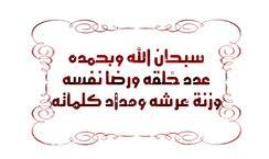 من الاذكار 977880416