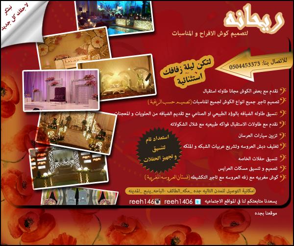 كوش الافراح و تخرج  بجده و مكه الطايف ينبع الباحه من تصميم منسقه حفلات ريحانة 626374938.png