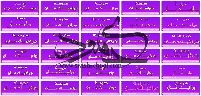 حصرياَ , احدث واجدد واجمل الخطوط العربية , كولكشن اكثر من 50 خط مميز 2015
