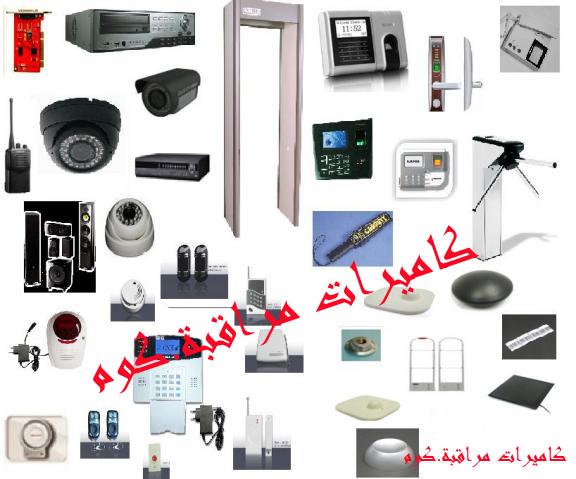 أحدث عروض انظمة امنية متخصصة وكاميرات مراقبة وبوابات الكترونية في الغردقة والقاهرة