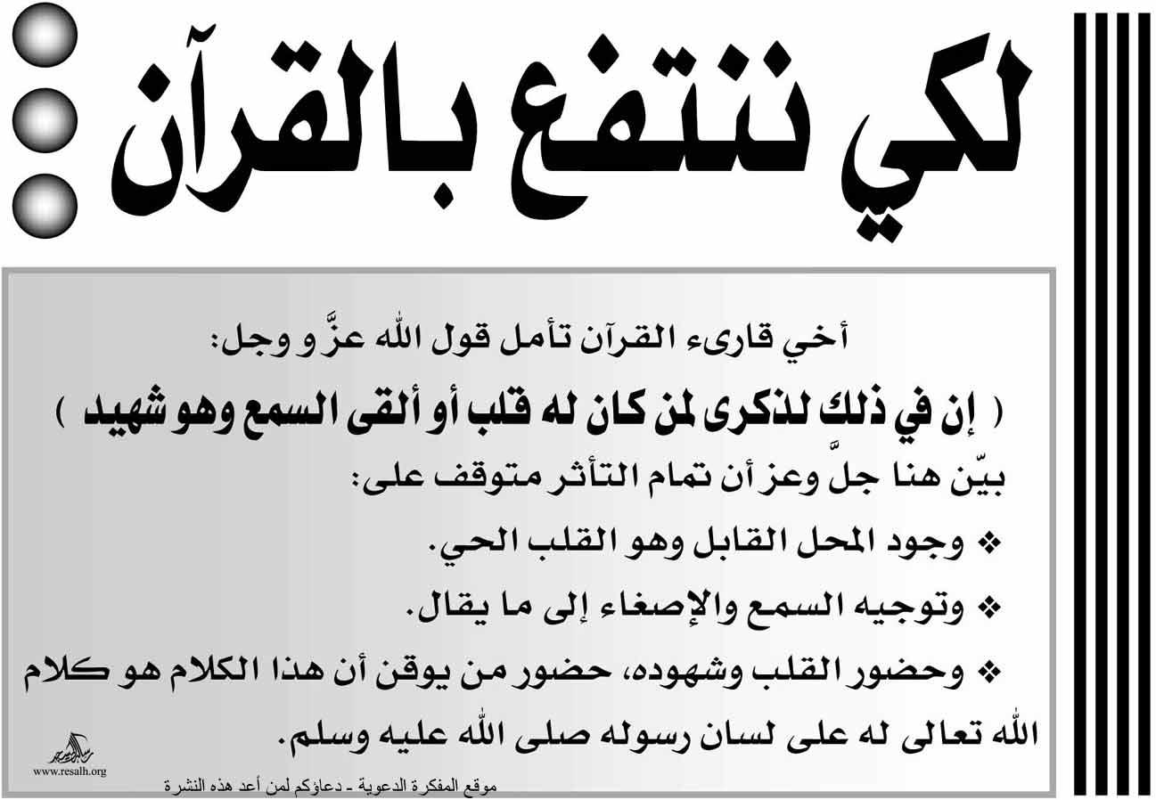 مسابقة محبة القرآن الكريم1435هـ - صفحة 2 530819792