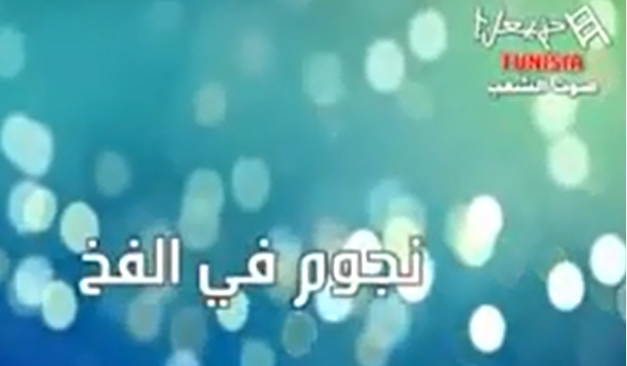Nojoum Fi al fakh Episode 3