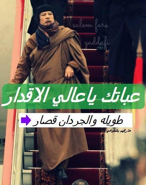 صــــــــــــح لسانك 624137291