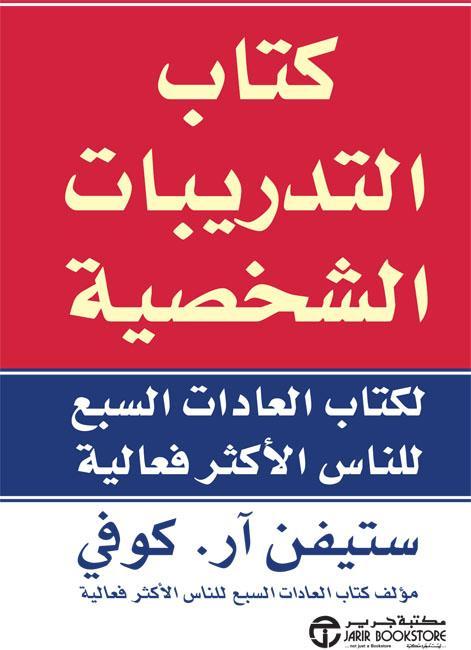كتاب التدريبات الشخصية لكتاب العادات السبع pdf