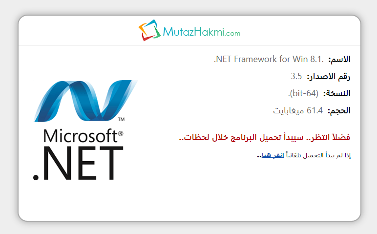 تحديث framework للويندوز اوفلاين رابط مباشر بوابة 2014,2015 890931492.png