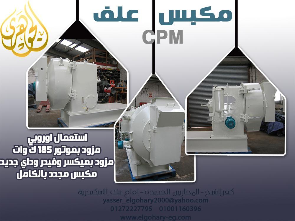 مكبس علف CPM مستعمل استعمال أوروبى 549936891