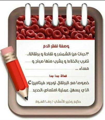 وصفة لفقر الدم 129077799.jpg