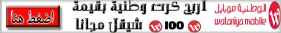 اربح 100 شيكل , من موقع شات بنات غزة