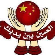 الصين يديك النجلا تريدنج