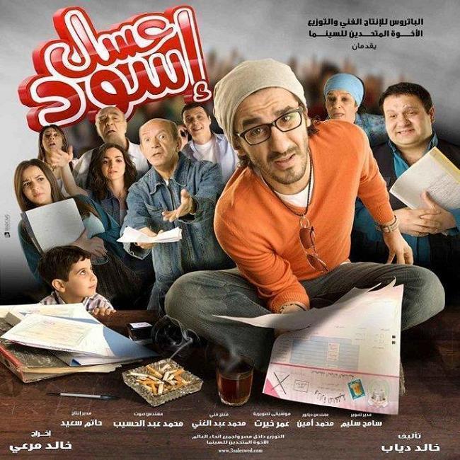تحميل مشاهده مجموعة افلام النجم احمد حلمى Full.Pack.Ahmed Helmy بجودة
