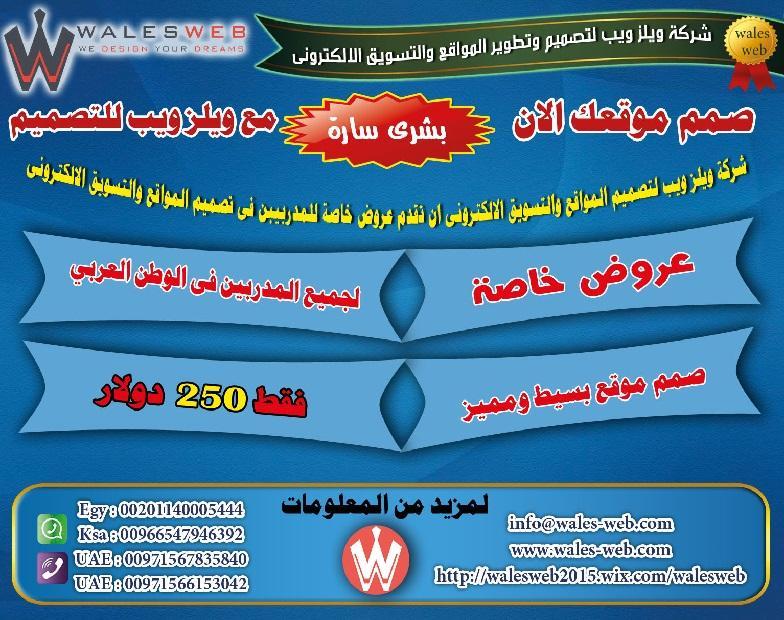 لجميع المدربين الوطن العربي عروض