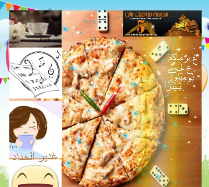 عزماكو عله دمينوز بيتزا  :*
