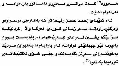 لێپرسراویهتی بهڕێوهبردن له ئیسلامدا - حمد حسن رقیط 692951131