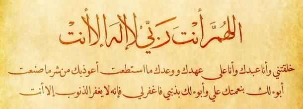 وصية لأهل السنة في العراق