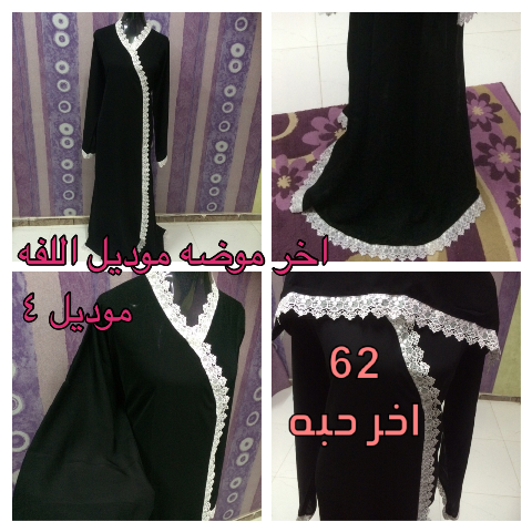 ddf3680af عبايات اخر موضة بسعر 13 ريال عماني فقط - سوق المستلزمات النسائية ...