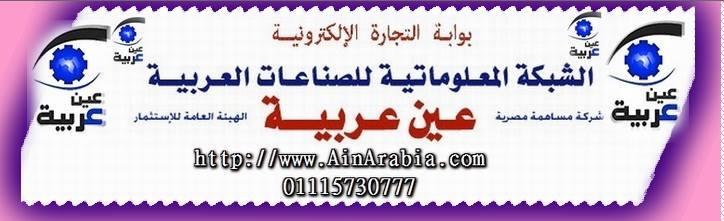 فرصة للاستثمار شركة مساهمة مصرية