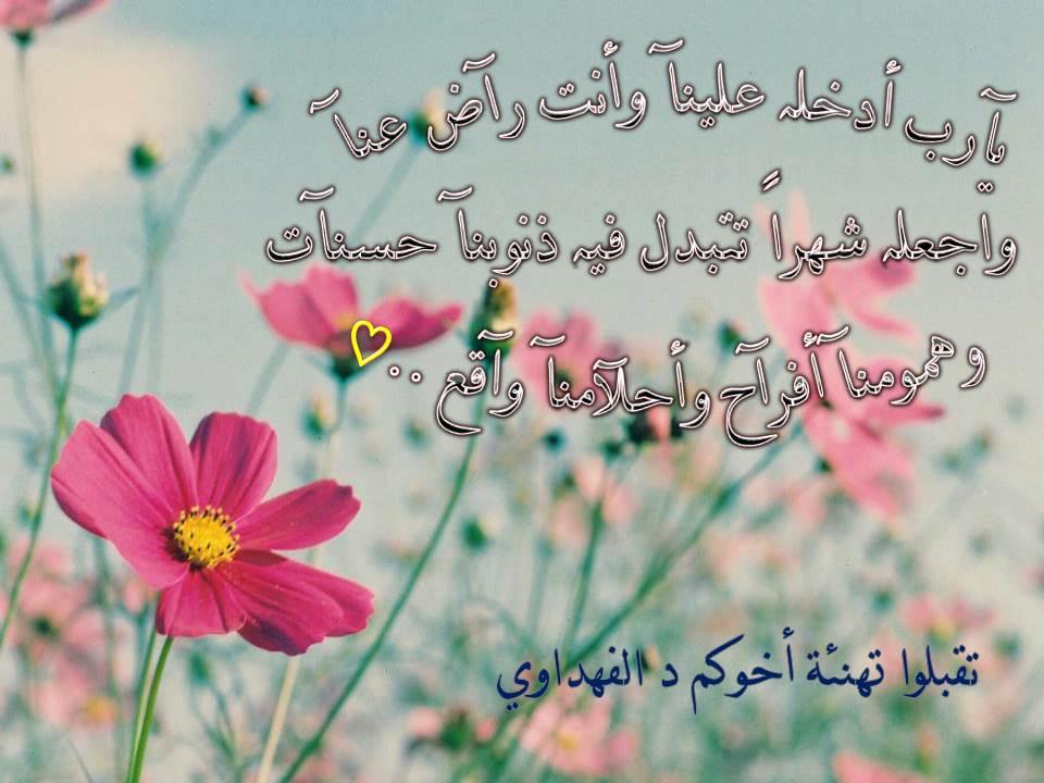 رد: تهنئة بمناسبة حلول شهر رمضان المبارك 1436