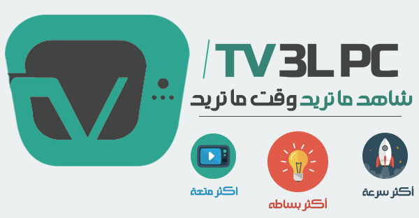 ����� ������ tv3lpc ������� ����� 233250251.png