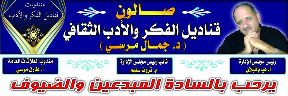 صالون القناديل الثقافي 653903671