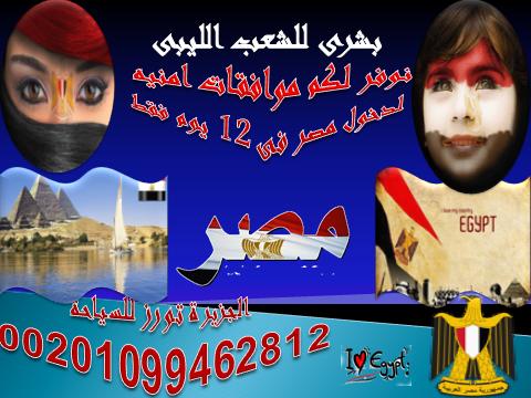 مفاجأة من العيار التقيل .. للشعب الليبى الآن أصبح بأمكانك زيارة مصر شهر سياحة بموافقة 831773590