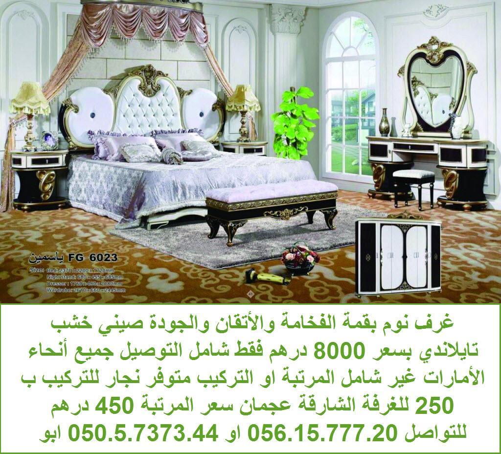 للبيع بأفضل الاسعار بالامارات الشارقة 260805270.jpg