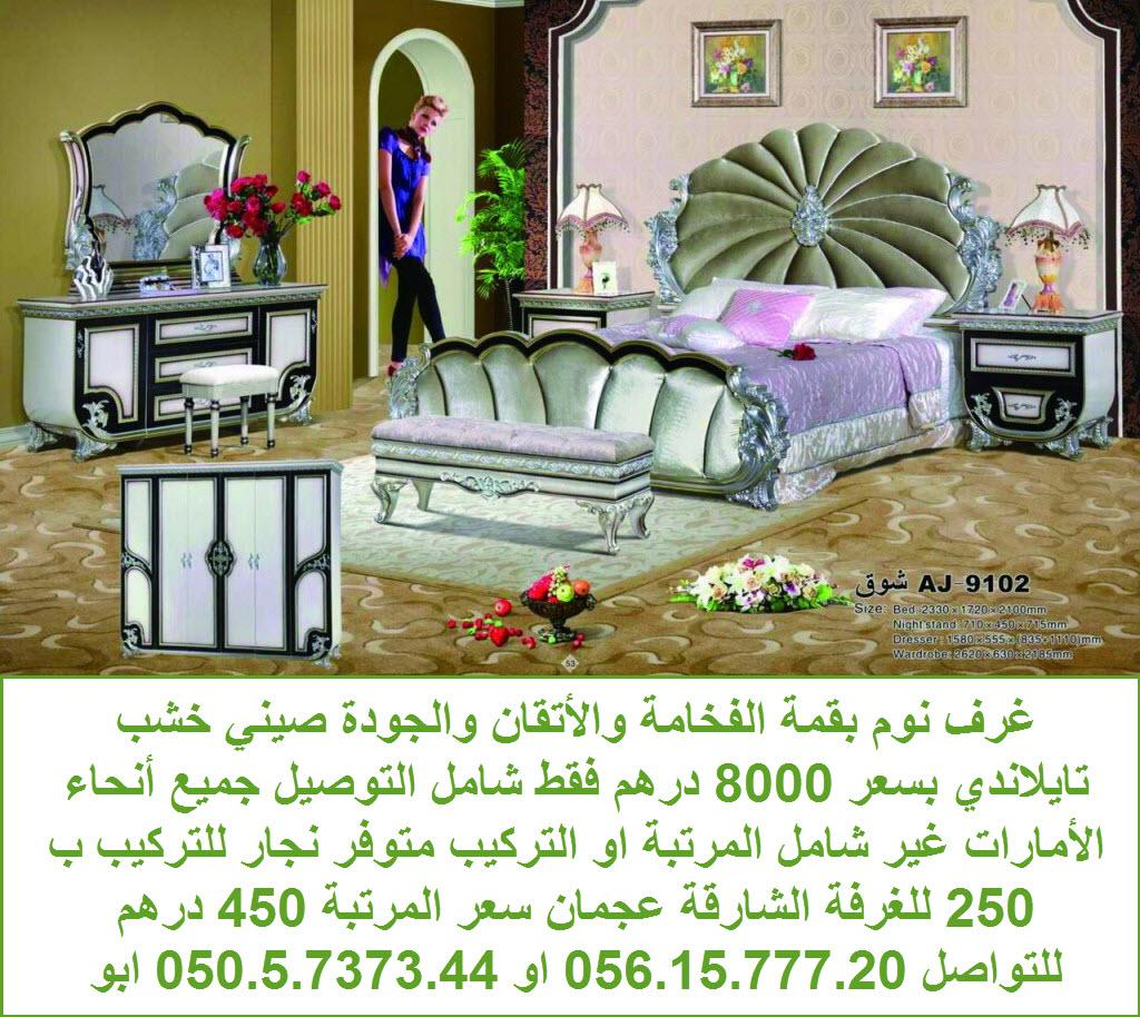 للبيع بأفضل الاسعار بالامارات الشارقة 562935285.jpg
