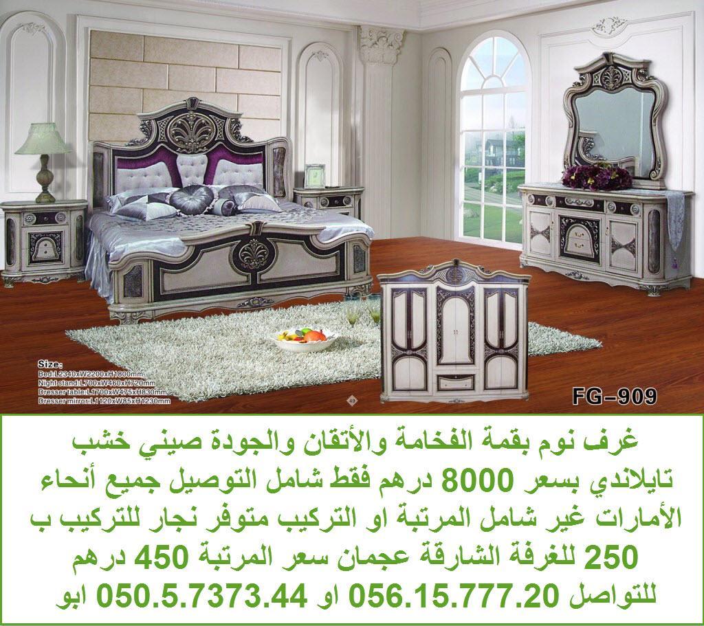 للبيع بأفضل الاسعار بالامارات الشارقة 974563586.jpg