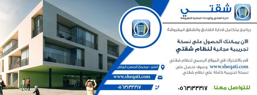 نظام شقتي لادارة الفنادق و الوحدات السكنية من قلعة البرمجيات