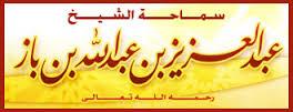 الشيخ ابن باز