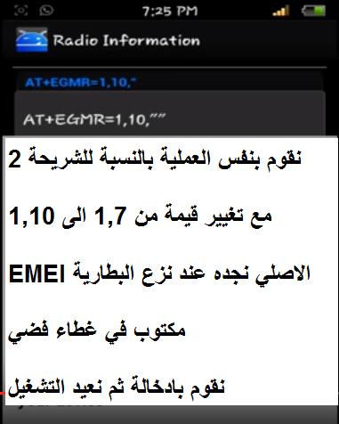 حل مشكل invalide IMEI في هواتف ذات المعالجات MTK