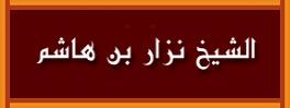 الشيخ نزار