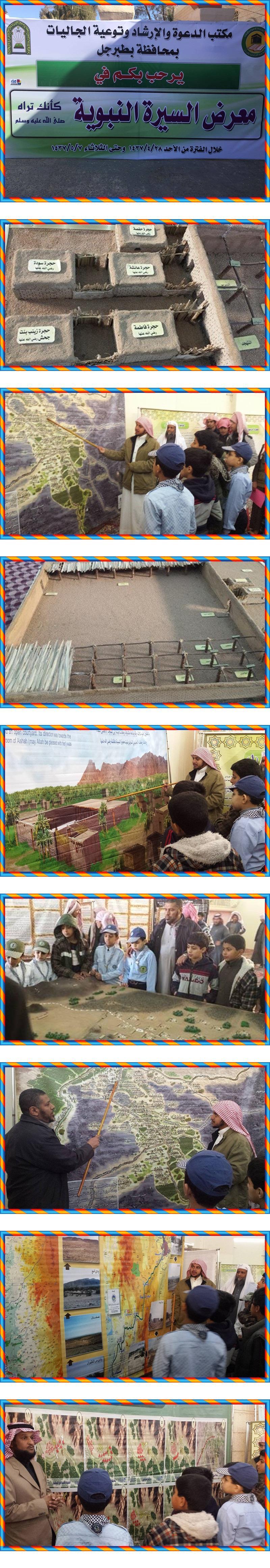 زيارة   طلاب ابتدائية منابر الخير الأهلية  لمعرض  السيره  النبوية 929438448.jpg