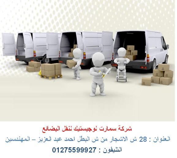 نقل حاويات من الميناء – شركة نقل البضائع ( شركة سمارت لوجيستيك لنقل البضائع ) 365641734.jpg