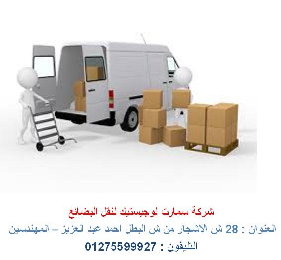 نقل حاويات من الميناء – شركة نقل البضائع ( شركة سمارت لوجيستيك لنقل البضائع ) 401786697.jpg