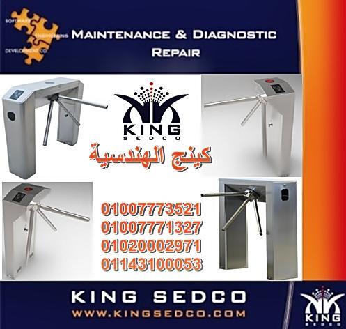 عرض بوابات turnstile gates شركة كينج الهندسية 472635444.jpg