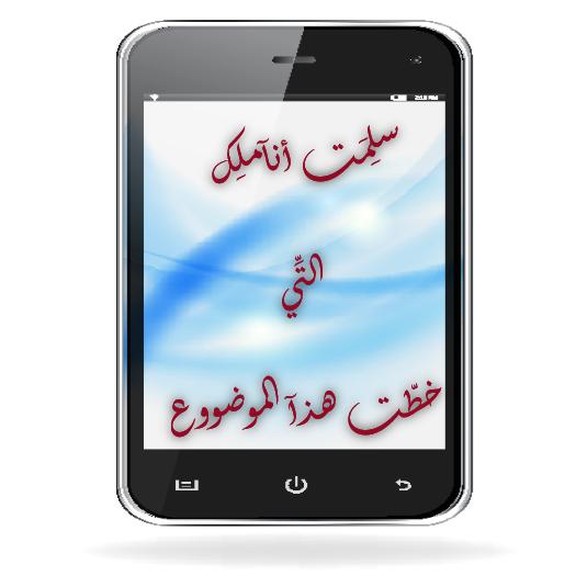 رد: هل النبي صلى الله عليه وسلم يسمع من يناديه وهو في قبره ؟