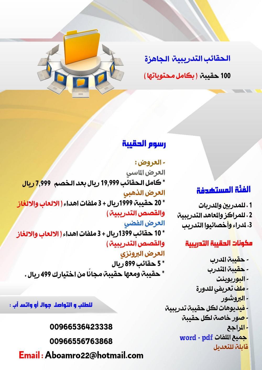 رمضان المبارك الحقائب التدريبية الجاهزة 862422293.jpg