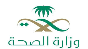 وظائف وزارة الصحـة السعوديه 624669141.jpg