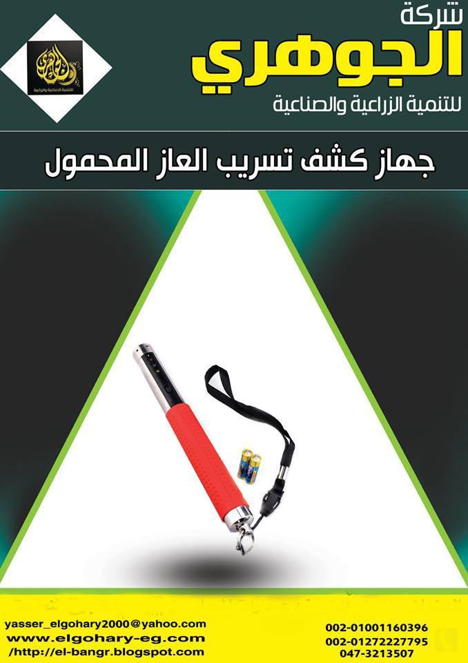 جهاز كاشف تسريب الغاز المحمول 462046233.jpg