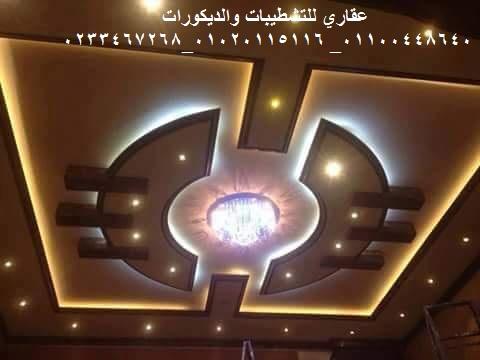شركه ديكور مصر(شركه عقاري للتنميه 816183275.jpg