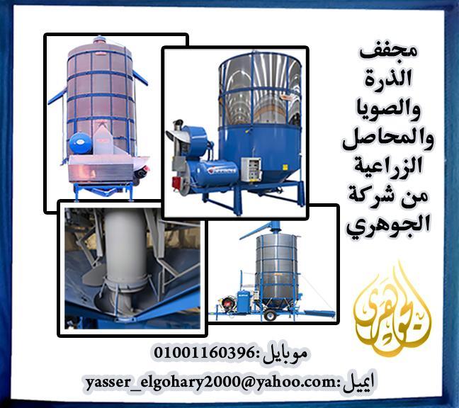 مجفف الذرة والصويا والمحاصيل الزراعية 624605918.jpg