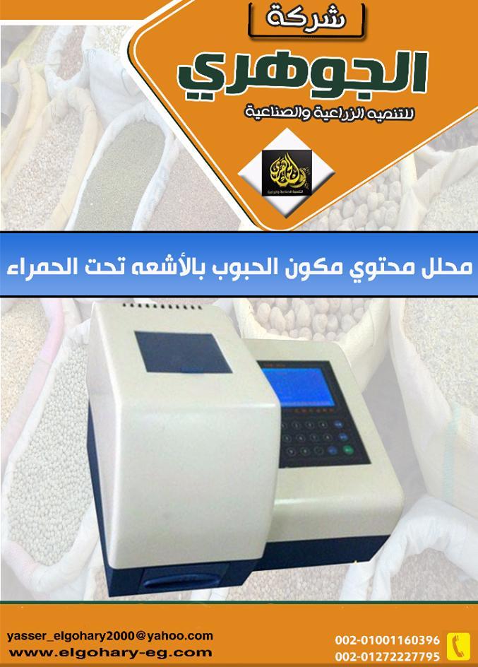 جهاز قياس البروتين ومكونات الاعلاف 645175605.jpg