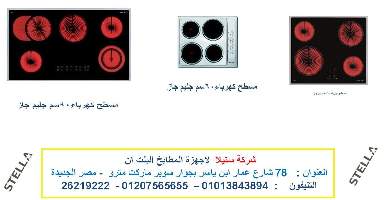 افران جليم منتجات جليم شركة 134940468.jpg