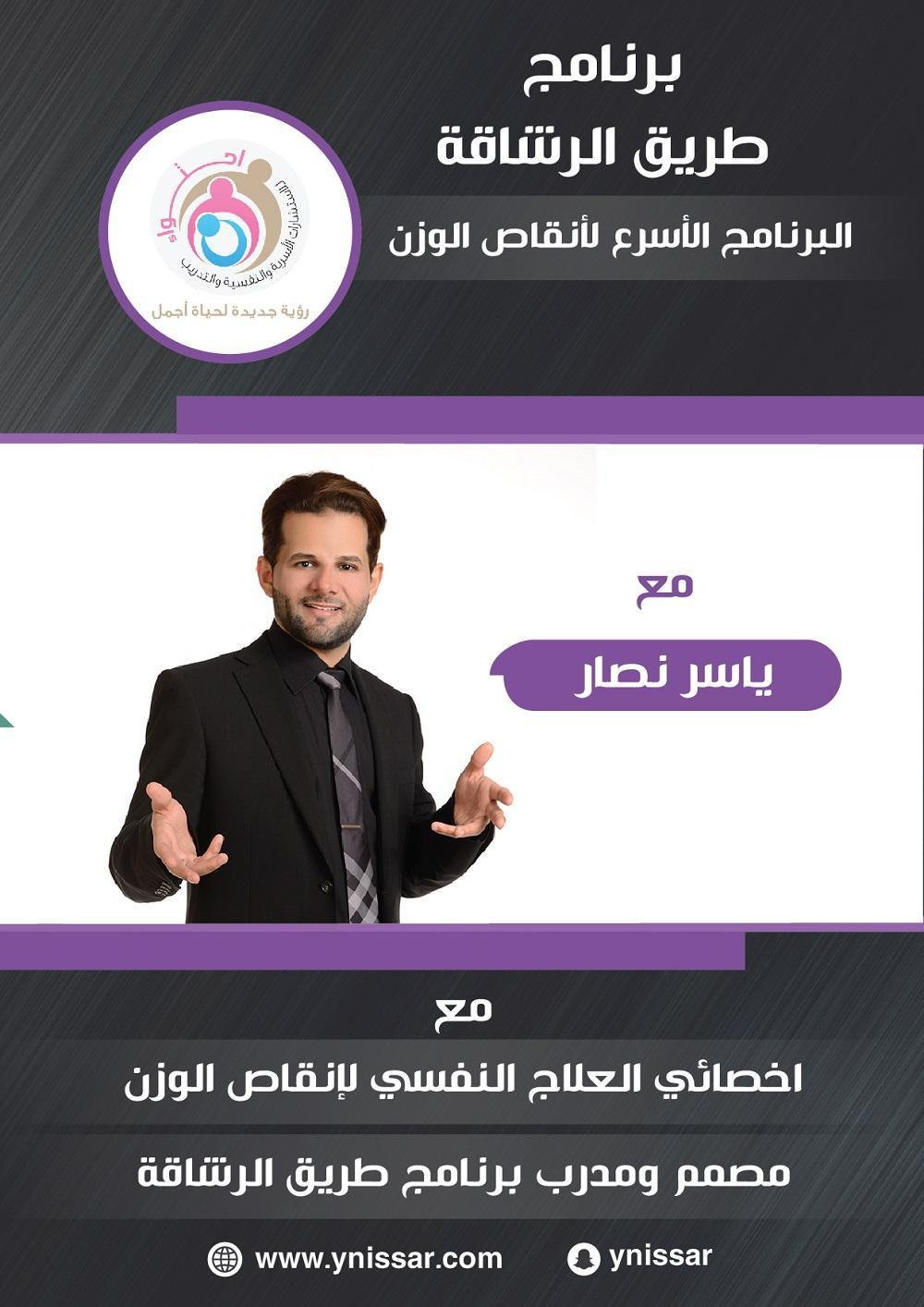 انحف اسرع ياسر نصار
