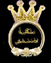 ملكة المنتدى